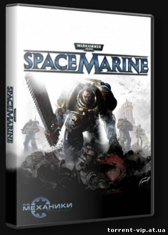 Warhammer 40.000: Space Marine (2011/PC/Rus/RePack) by R.G. Механики