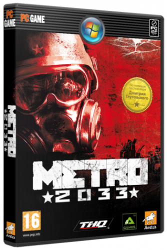 Metro 2033 / Метро 2033 + [Update 2 + Ranger Pack DLC] (2010/PC/RePack/Rus) by R.G. Packers