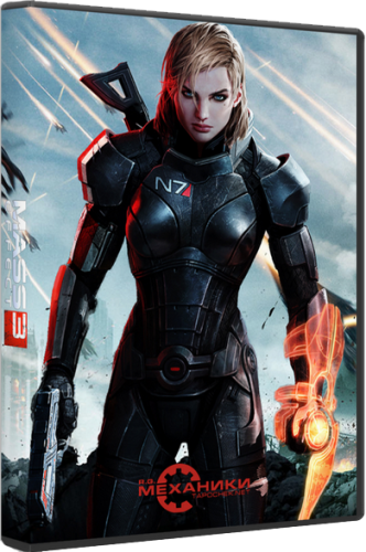 Mass Effect 3 (2012/PC/RePack/Rus) by R.G. Механики
