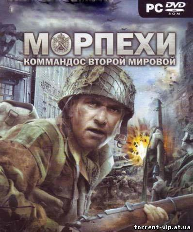 Морпехи: Коммандос Второй мировой / The Royal Marines Commando (2009) [RUS]