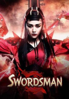 Swordsman [0.0.25] (2015) PC