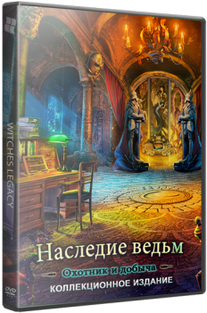 Наследие ведьм 3: Охотник и добыча / Witches Legacy 3: Hunter and the Hunted CE (2015) РС