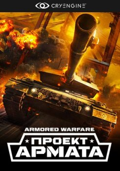 Armored Warfare: Проект Армата [0.11.1616] (2015) PC | Online-only