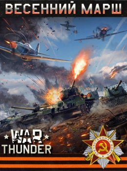 War Thunder: Project X [1.79.1.31] (2012) PC | Online-only