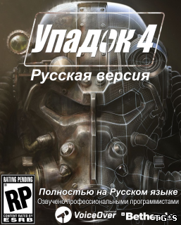 Fallout 4 [руссификатор звука] (2016) PC | R.G. MVO
