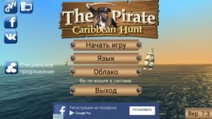 Пираты: Карибская охота / The Pirate: Caribbean Hunt (2017) Android